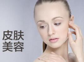 上海皮肤美容