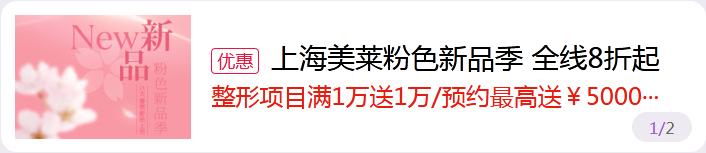 上海美莱粉色新品季