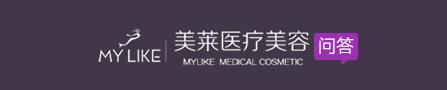 上海美莱整形医院